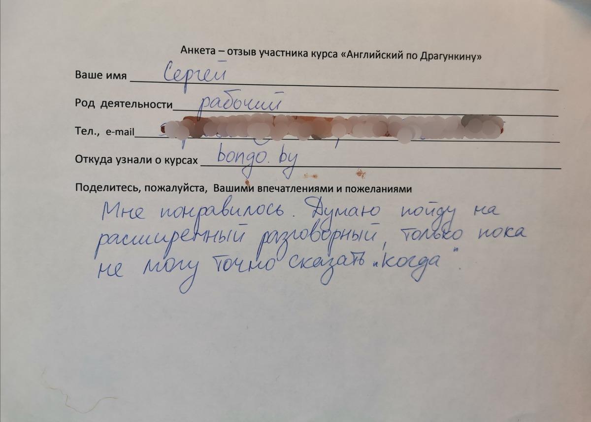 Отзывы о курсах английского 15
