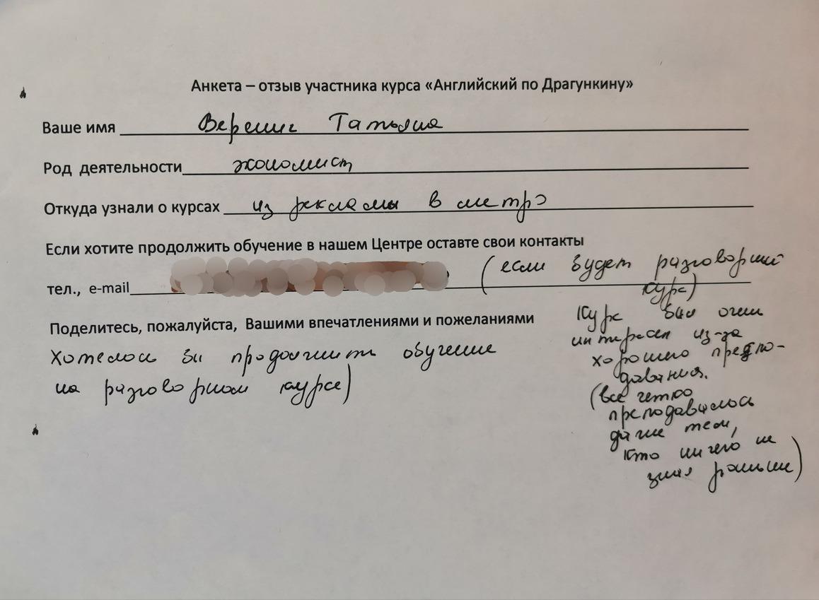 Отзывы о курсах английского 7