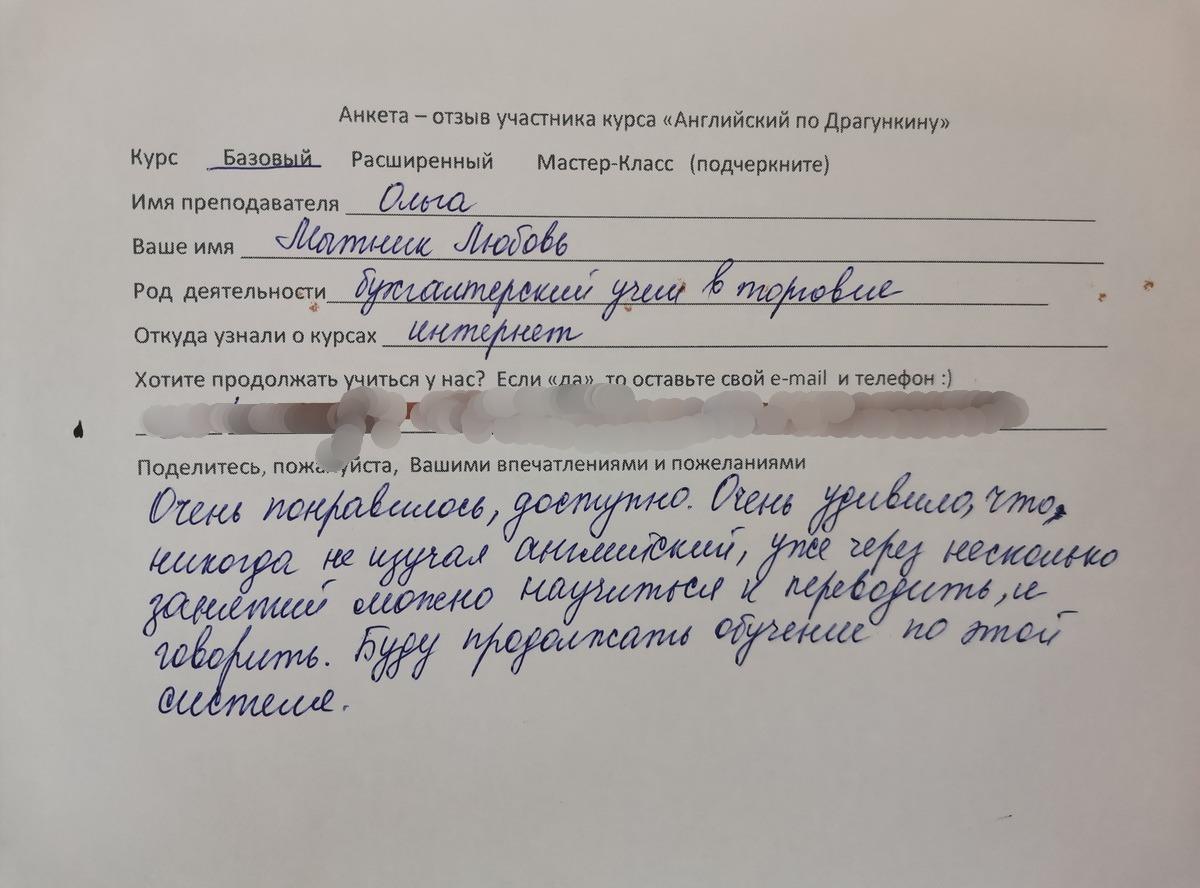 Отзывы о курсах английского 20