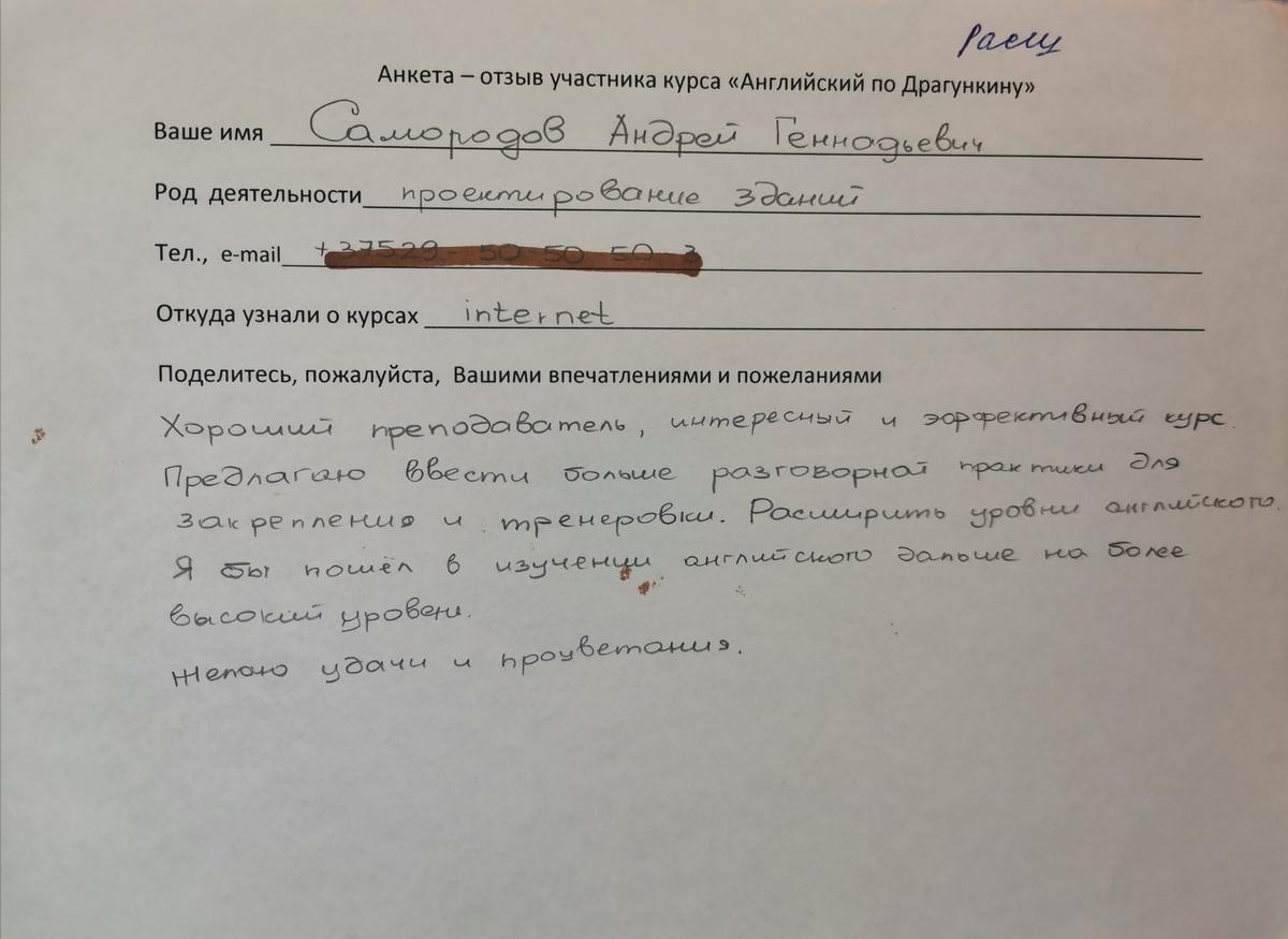 Отзывы о курсах английского 18
