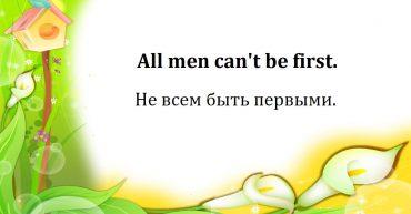 Английские пословицы и поговорки: перевод на русский и смысл 31